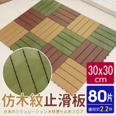 【AD德瑞森】仿木紋造型防滑板/止滑板/排水板(80片裝-適用2.2坪)