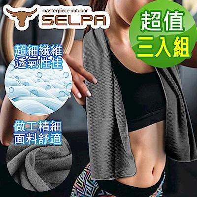 【韓國SELPA】MIT 科技涼感速乾毛巾/三色任選(三入組)