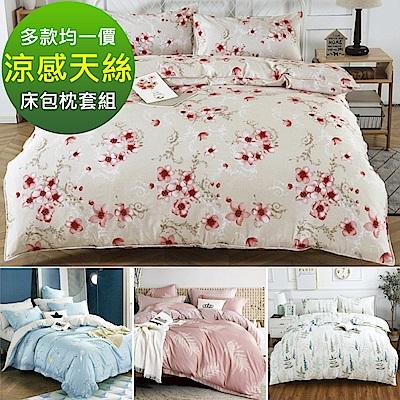 星月好眠 台灣製 涼感天絲 三件式 床包枕套組  3M吸濕排汗專利 單/雙/大 均價 多款任選