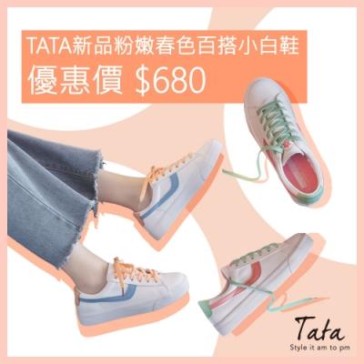 [時時樂] TATA新品粉嫩春色百搭小白鞋優惠價680