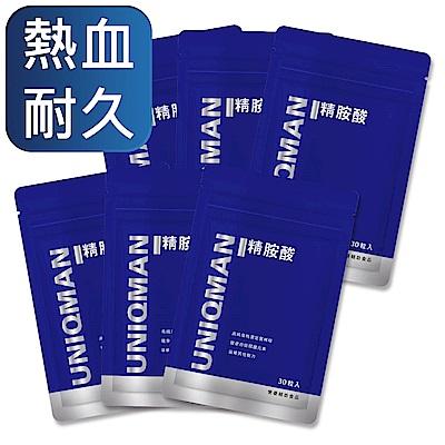 UNIQMAN 精胺酸 素食膠囊 (30粒/袋)6袋組