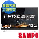 SAMPO聲寶 新轟天雷立體聲 43型LED液晶顯示器 EM-43KT18A