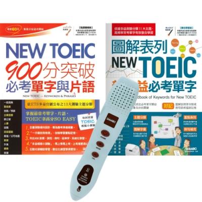 NEW TOEIC單字片語系列套書(全2書)+ LivePen智慧點讀筆(16G)