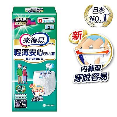 來復易 輕薄安心活力褲(XL)(14片/包)-成人紙尿褲