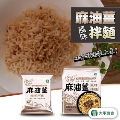 全國農會 農好蓬萊麵 麻油薑拌麵(100g/4包/袋)