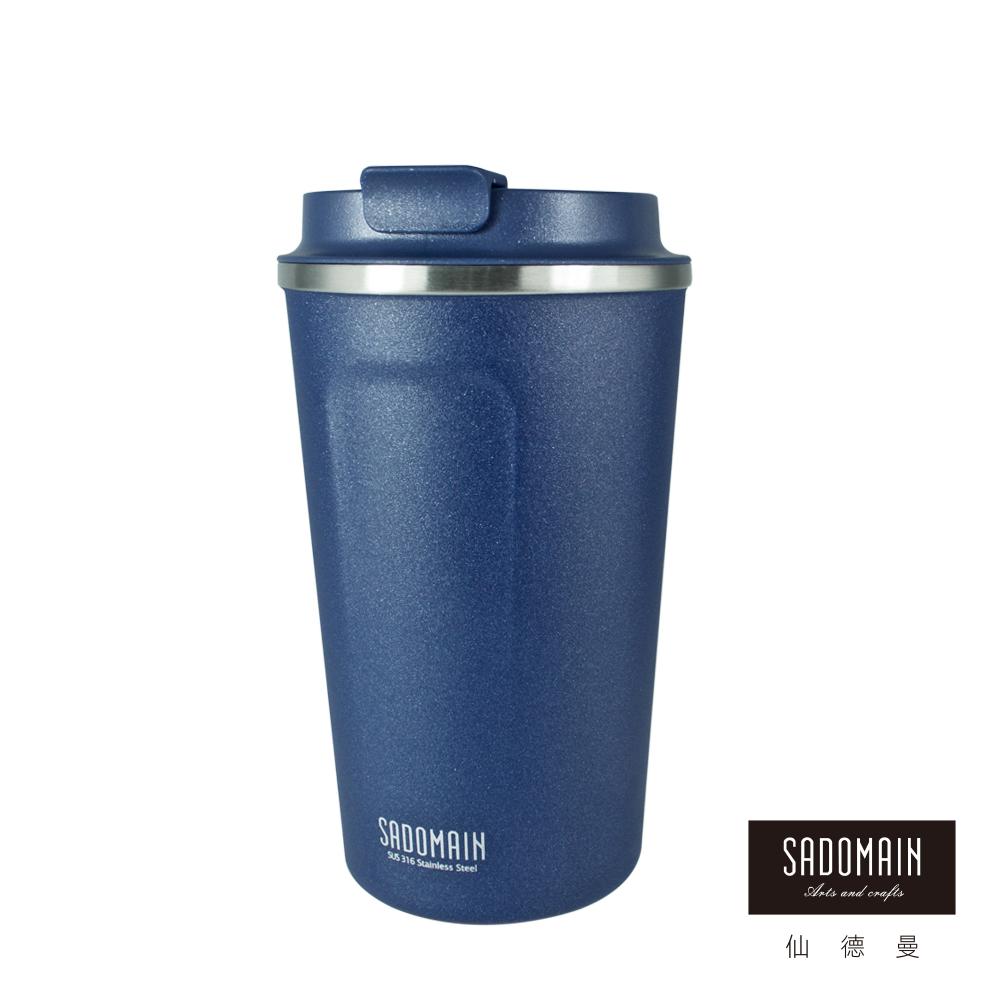 仙德曼SADOMAIN 316咖啡直飲保溫杯480cc-藍