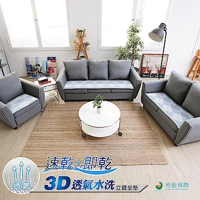 【格藍傢飾】水洗速乾3D透氣坐墊1+2+3人座-菱格紋(15mm)