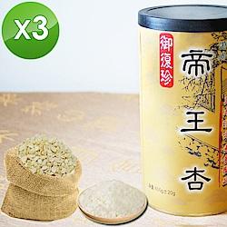 御復珍 帝王杏3罐組-無糖(600g)
