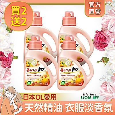 (時時樂限定)買2送2 日本獅王LION 香氛柔軟濃縮洗衣精 ,共900gx4瓶