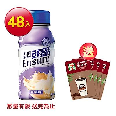 亞培 安素高鈣隨身瓶(237ml x 24入)x2箱