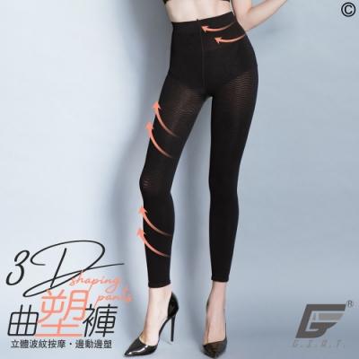 GIAT 360D波紋曲線塑臀九分褲