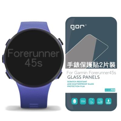 GOR 9H Garmin Forerunner 45s 手錶鋼化玻璃保護貼 2片裝