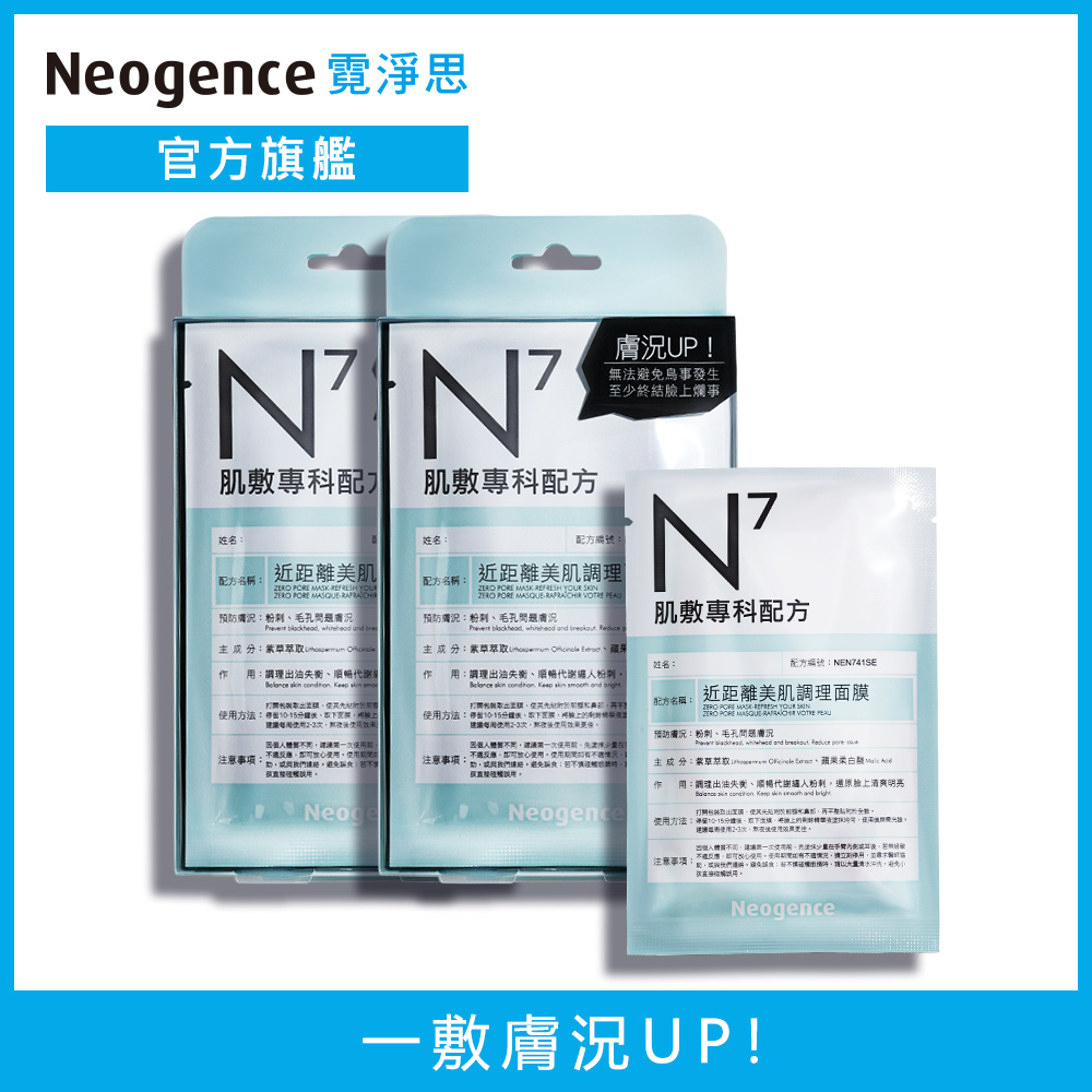 Neogence霓淨思【買1送1】N7近距離美肌調理面膜
