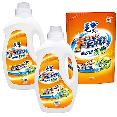 毛寶FEVO抑菌洗衣精1500gx2+1800g(補)