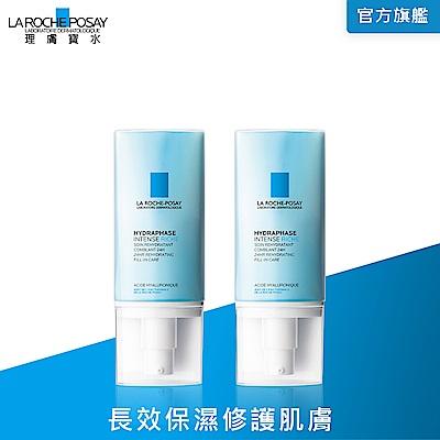 理膚寶水 全日長效玻尿酸修護保濕乳 潤澤型50ml 2入組 長效滋潤