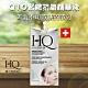 瑞士HQ Q10緊緻抗氧精華液8mlX2包 product thumbnail 1