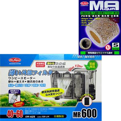 《Mr.Aqua》外掛式薄型過濾器600+生物科技陶瓷環 1L/S號