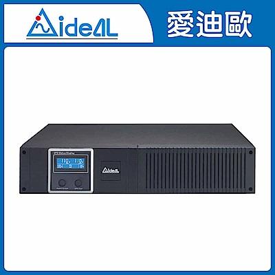 愛迪歐 在線互動式UPS 機架式IDEAL-7720CR(2000VA)