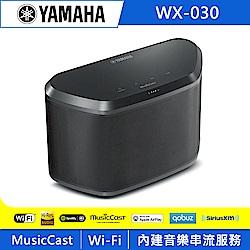 Yamaha 桌上型藍牙音響 WX-030