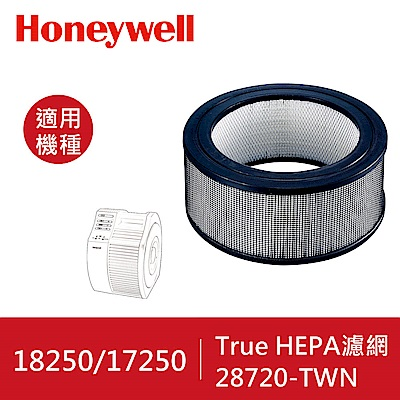 Honeywell True HEPA濾網 28720-TWN