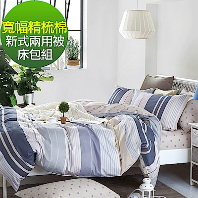 La lune 100%台灣製40支寬幅精梳純棉新式兩用被雙人加大床包五件組 小美好