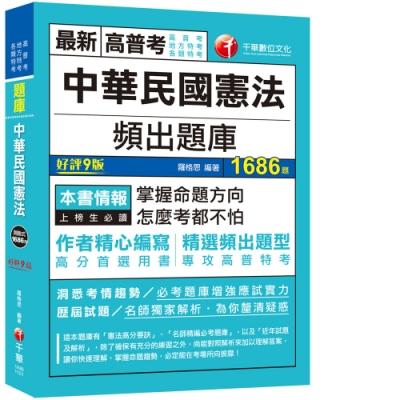 2021 中華民國憲法頻出題庫:掌握命題方向‧怎麼考都不怕〔九版〕(高普考/地方特考/各類特考)