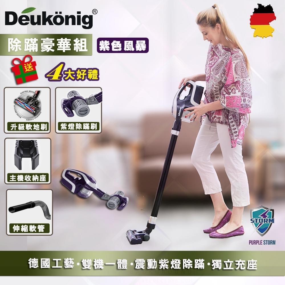 Deukonig 德京全新一代德京旋風式無線吸塵器 除蹣豪華組