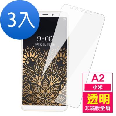 小米 A2 透明 高清 非滿版 9H 鋼化玻璃膜 手機螢幕保護貼-超值3入組