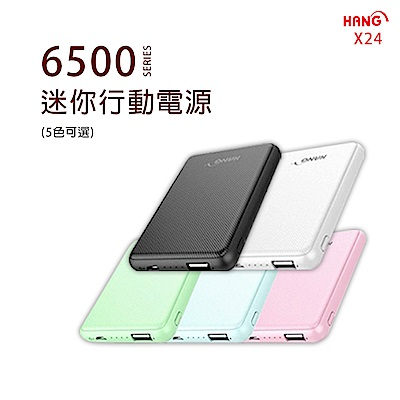 【HANG】6500迷你行動電源(X24)