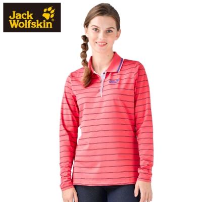 【Jack Wolfskin 飛狼】女 長袖條紋排汗Polo衫『桃紅』
