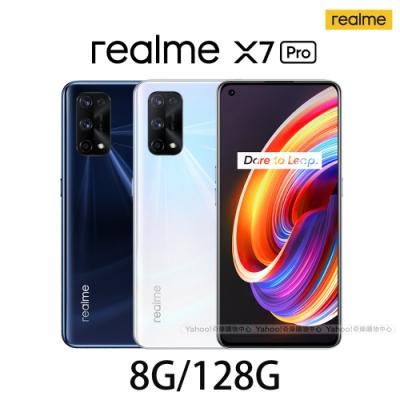 realme X7 Pro (8G/128G) 6.55 吋八核心 5G手機
