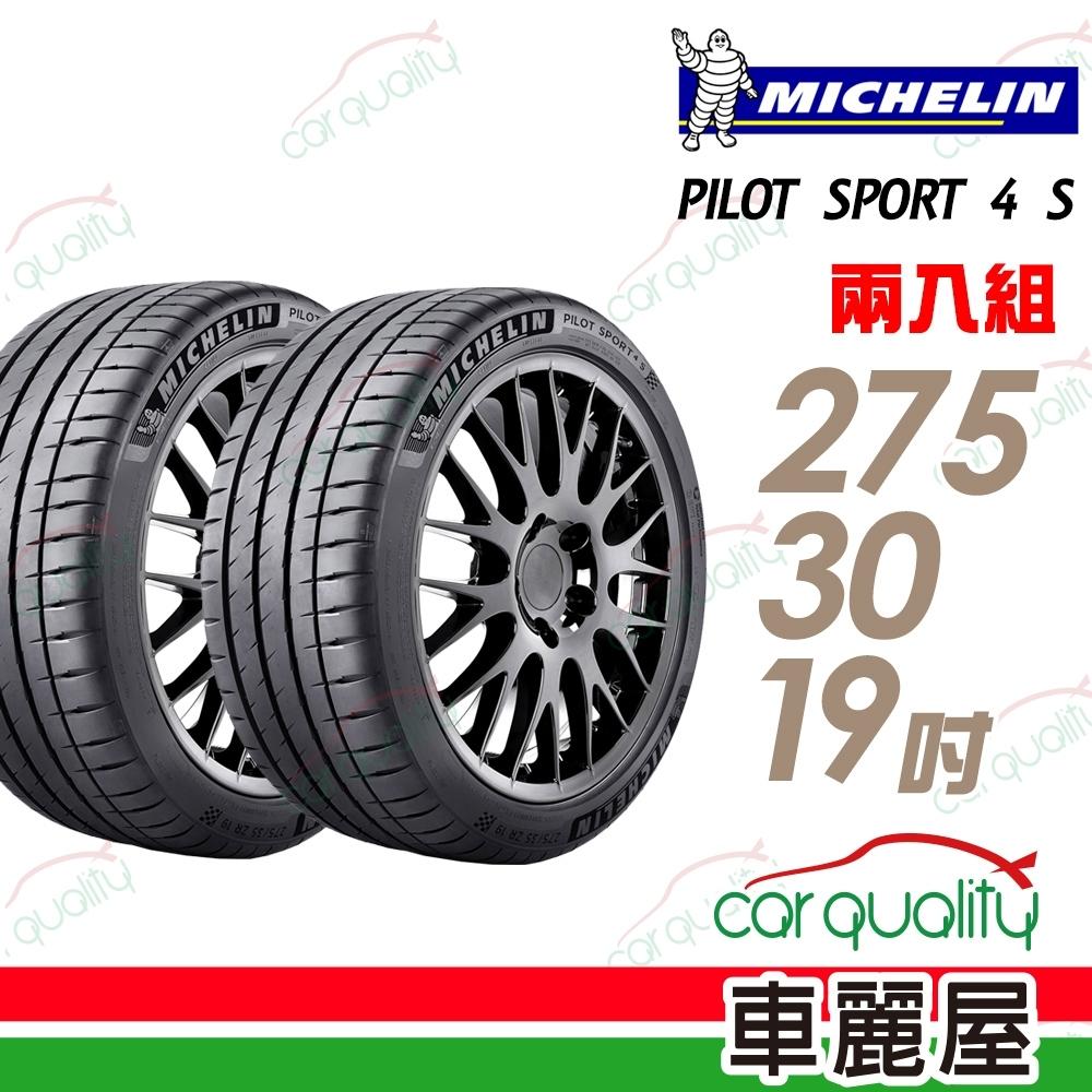 【米其林】PILOT SPORT 4 S PS4S 高性能運動輪胎_二入組_275/30/19