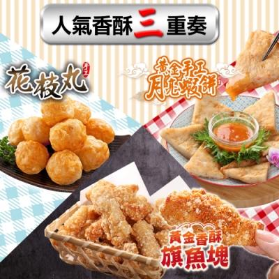 愛上美味 雙11限定 超人氣香酥5-9包組(月亮蝦餅/花枝丸/旗魚塊)
