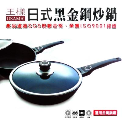王樣日式黑金鋼炒鍋30cm