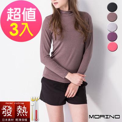 (超值3件組)(女)日本素材發熱衣 速暖長袖半高領衫 立領 長袖T恤 MORINO摩力諾 衛生衣