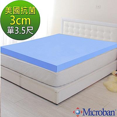 LooCa 美國Microban抗菌3cm記憶床墊-單大3.5尺