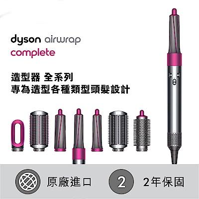[免費禮物包裝] Dyson 戴森 Airwrap Complete 造型器 捲髮器全配組