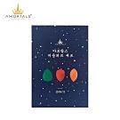 【AMORTALS 爾木萄】 星空美妝蛋套組(3入組)