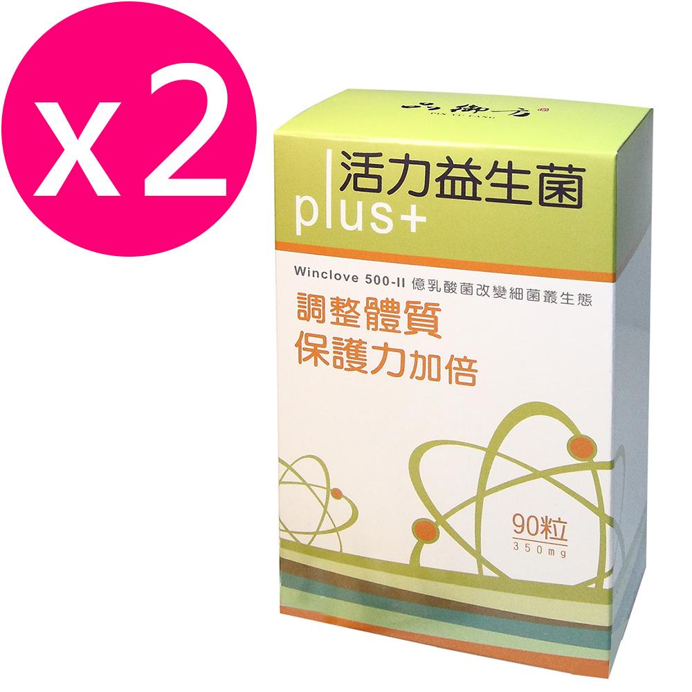 品御方  活力益生菌90粒入x2盒