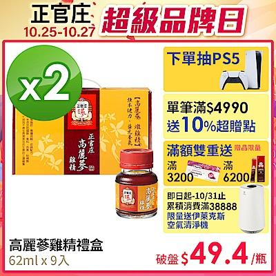 【正官庄】高麗蔘雞精禮盒(62mlx9瓶)x2盒