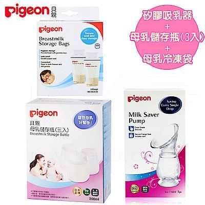 【任選】日本《Pigeon 貝親》矽膠吸乳器+母乳儲存瓶(3入)+母乳冷凍袋