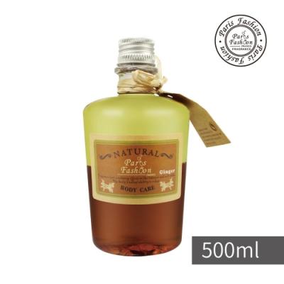Paris fragrance 巴黎香氛 - 纖細賦活按摩油500ml-薑Ginger
