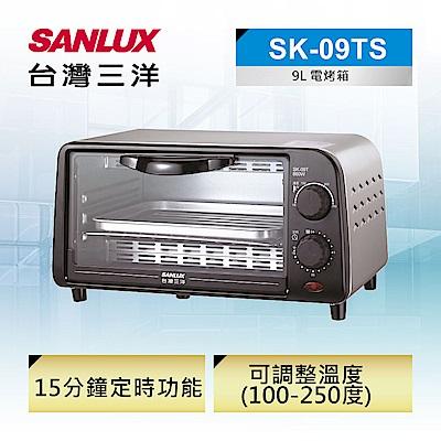 SANLUX台灣三洋  9L 電烤箱 SK-09TS