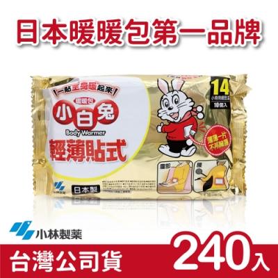 日本小林製藥小白兔貼式暖暖包240入