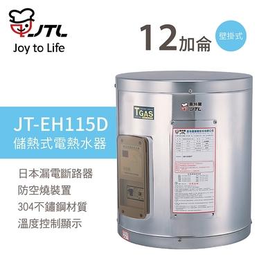 【喜特麗】JT-EH115D 儲熱式電熱水器 15加崙 標準型 壁掛式 台灣製造 不含安裝