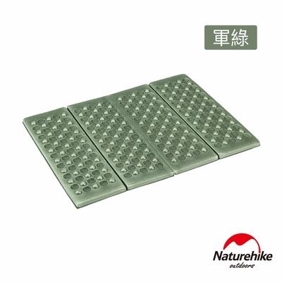 Naturehike XPE輕巧蛋巢型折疊坐墊 軍綠 PJ025
