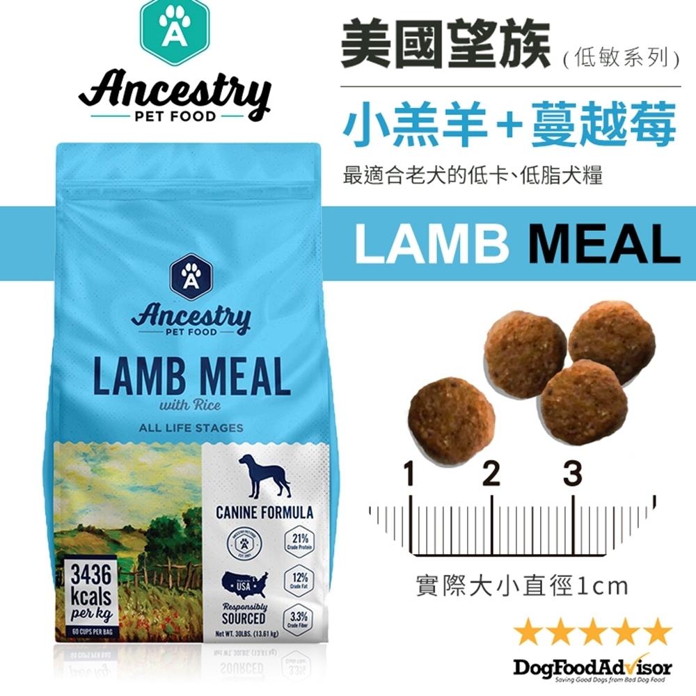 美國Ancestry望族天然低敏、老犬糧-紐西蘭小羔羊+蔓越莓 4LBS(1.81kg)