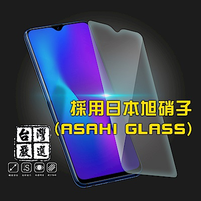 台灣嚴選 OPPO R17 疏水疏油超硬9H鋼化玻璃保護貼