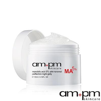 ampm牛爾【任2件出貨】杏仁酸5%煥膚晚安凍膜