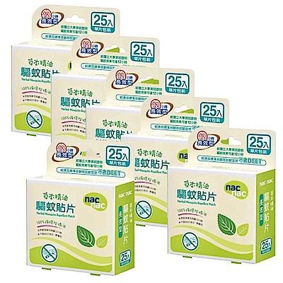 【麗嬰房】nac nac 長效型防蚊貼片 (25片/盒)(買3送3)